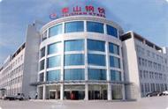"""泰山钢铁被评为""""2020年山东省技术创新示范企业"""""""