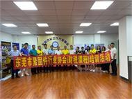 东莞市紧固件行业协会举办《老板应知晓的财税知识》主题讲座