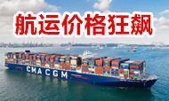 人类进入大航海时代以来都没有见过的航运价格狂飙!