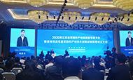 2020年江苏省紧固件产业高质量发展大会暨泰州市高性能紧固件产业技术创新战略联盟成立大会顺利举行