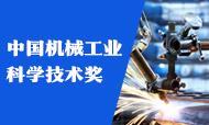 2021年度中国机械工业科学技术奖提名工作启动