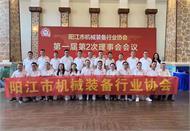 热烈祝贺阳江市机械装备行业协会第一届第2次理事会会议顺利召开