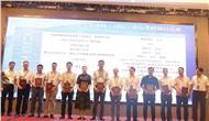 中国•海盐紧固件产业创新发展高峰(国际)论坛于海盐县成功召开