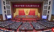 热烈祝贺中国共产党第十九次全国代表大会开幕