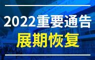 关于中国·上海国际紧固件工业博览会(IFS China) 展期恢复到上半年的通告