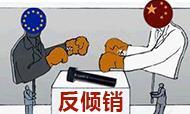 欧盟对原产自中国的钢铁制紧固件2020欧洲杯淘汰赛对阵反倾销案最新进展:不实施临时反倾销措施