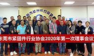 东莞市紧固件行业协会2020年第一次理事会议成功召开