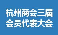 【通知】杭州市行業緊固件商會召開三屆一次全體會員代表大會