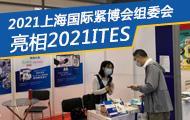 2021上海國際緊博會組委會亮相 ITES