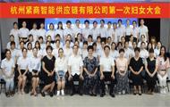 熱烈祝賀丨杭州緊商婦女聯合會成立暨第一次婦女大會勝利召開