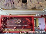 """""""凝心聚力二十載,銳意進取創未來""""昇滬20周年慶"""