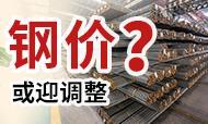 鋼價跌多漲少,黑色期貨全線下跌,或迎調整?