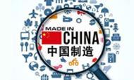 中國制造業的強勁韌性成為經濟復蘇重要亮點