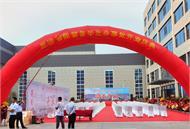 热烈祝贺思进智能华北办事处开业庆典成功举行
