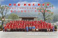 宁波紧固件工业协会常务理事会议在舟山召开暨正山智能工厂开业庆典