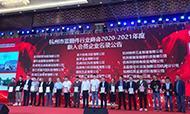 杭州市緊固件行業商會三屆一次會員代表大會隆重召開