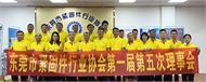 談發展、謀新機,東莞市緊固件行業協會2021年第一屆第五次理事會議順利召開