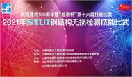 """2021年""""SIUI""""钢结构无损检测技能比武在上海紧焊所成功举办"""