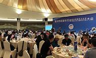 温州市紧固件行业协会四届四次会员、联合工会三届四次代表大会顺利举行