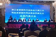 浙江省緊固件行業協會三屆三次會員代表大會順利召開