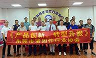 东莞市紧固件行业协会开展《产品创新,转型升级》专题培训