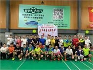 深圳市紧固件行业协会第四届羽毛球&乒乓球联谊赛圆满结束