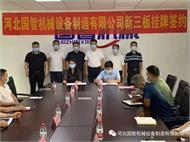 河北国智机械举行新三板上市签约启动仪式