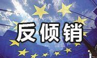 欧盟对台湾地区不锈钢管对焊件发布反倾销措施即将到期公告