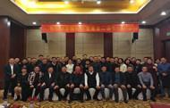 杭州市紧固件行业商会二届七次理事会顺利召开